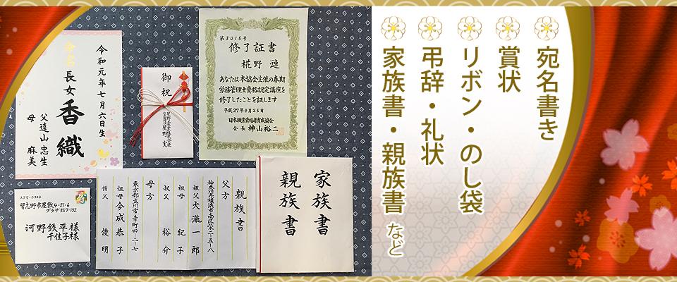 東京都立川市の毛筆による筆耕・代筆は、筆耕の竹田