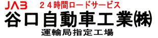 谷口自動車工業株式会社ロゴ