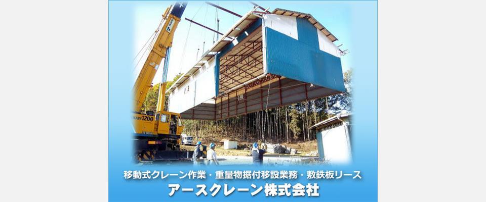 栃木県鹿沼市のクレーン工事、重量物移設工事、高所作
