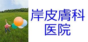 岸皮膚科医院ロゴ