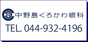 中野島くろかわ眼科ロゴ