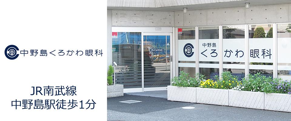 川崎市多摩区 中野島駅 眼科 中野島くろかわ眼科