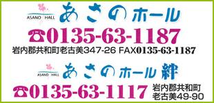 有限会社光華堂あさの生花店ロゴ