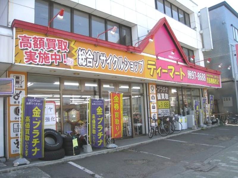 札幌市手稲区のリサイクルショップ「リサイクルショップティーマート」は高く査定する自信があります!