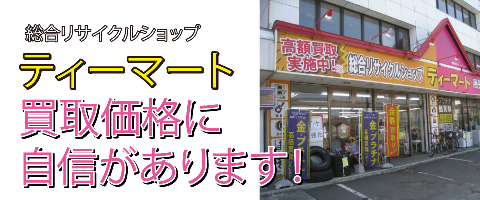 札幌市手稲区にあるリサイクルショップティーマート