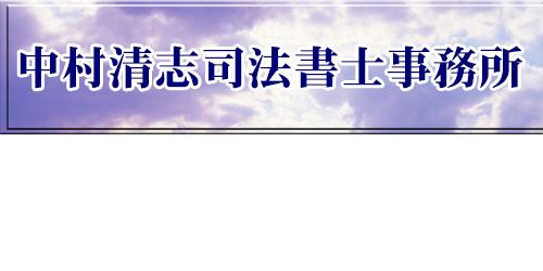 中村清志司法書士事務所ロゴ