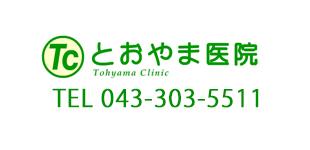 とおやま医院ロゴ