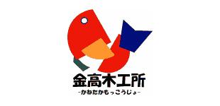 有限会社金高木工所ロゴ