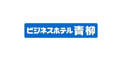 ビジネスホテル青柳ロゴ