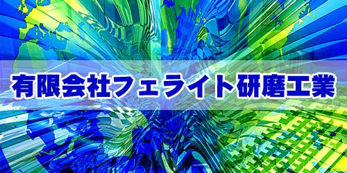 有限会社フェライト研磨工業ロゴ