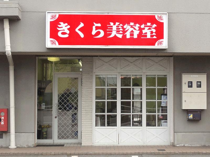 らん山室店