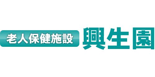 興生園ロゴ