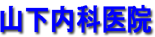 山下内科医院ロゴ