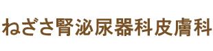 ねざさ腎泌尿器科皮膚科ロゴ
