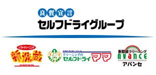 セルフドライグループ/本部ロゴ