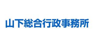 山下総合行政事務所ロゴ