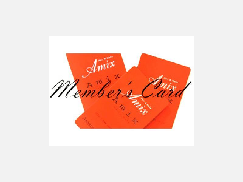 お得なメンバーズカードがあります
