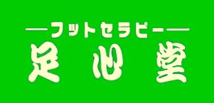 足心堂ロゴ