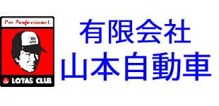 有限会社山本自動車ロゴ