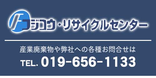 有限会社藤工ロゴ