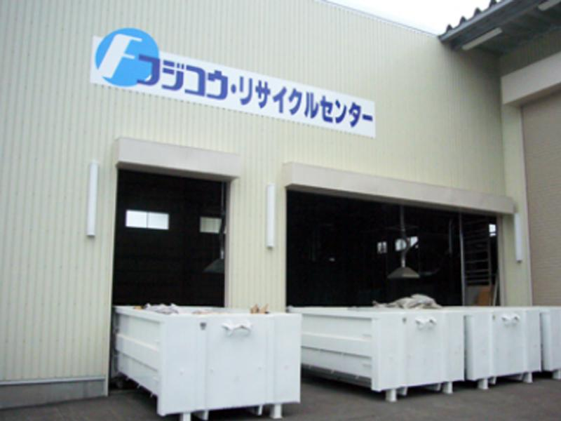 リサイクルセンター(工場)