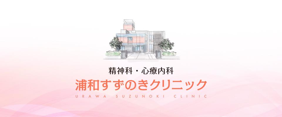 桜区・西浦和駅の心療内科【浦和すずのきクリニック】