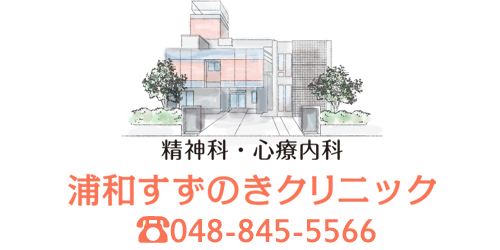浦和すずのきクリニックロゴ