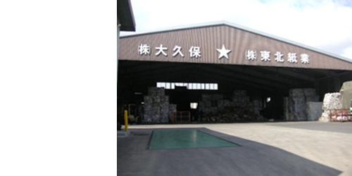 株式会社東北紙業ロゴ