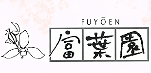 富葉園ロゴ