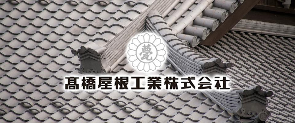 石巻市 屋根工事 瓦 高橋屋根工業株式会社