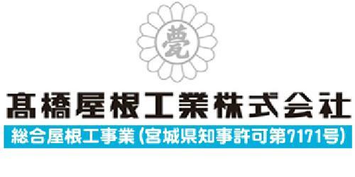 髙橋屋根工業株式会社ロゴ