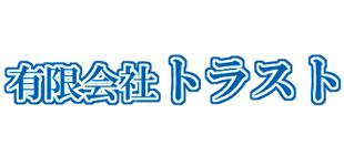 有限会社トラストロゴ
