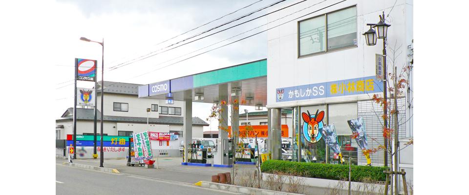 秋田市 灯油・ガス 小林商店旭川かもしか給油所
