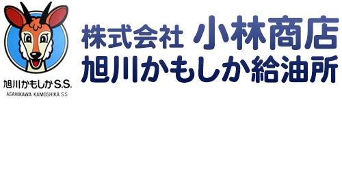 株式会社小林商店旭川かもしか給油所ロゴ