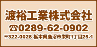 渡裕工業株式会社ロゴ