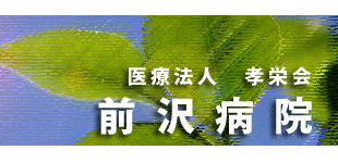 前沢病院ロゴ