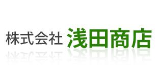 株式会社浅田商店ロゴ
