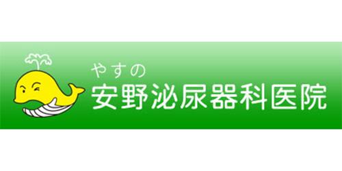 安野泌尿器科医院ロゴ
