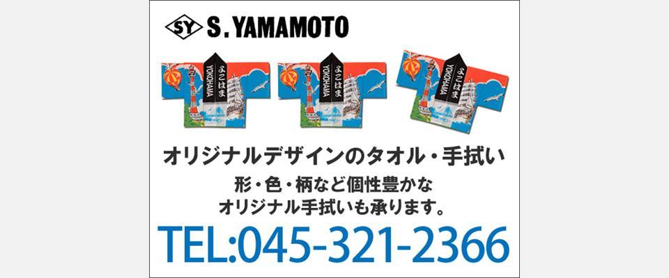 横浜市神奈川区三ツ沢上町駅手ぬぐいエス山本繊維加工