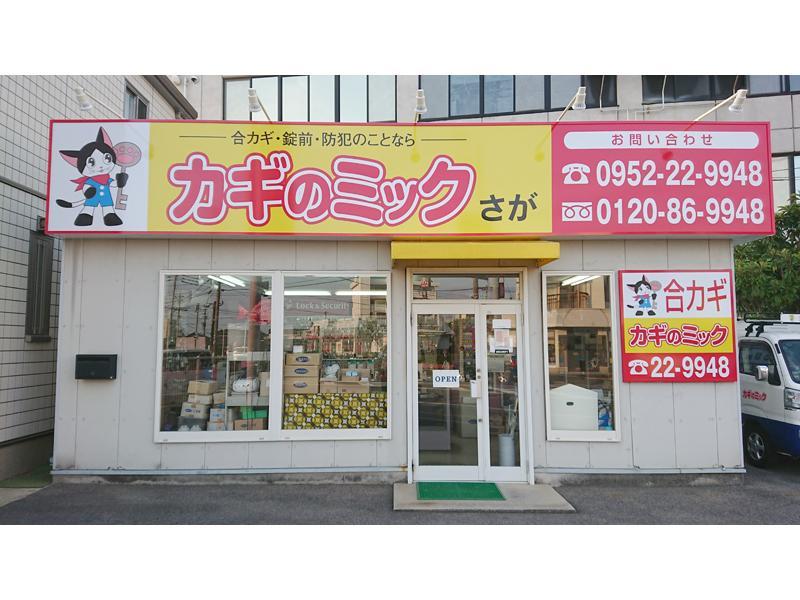 お店は佐賀大学近く平松交差点北側30mにあります