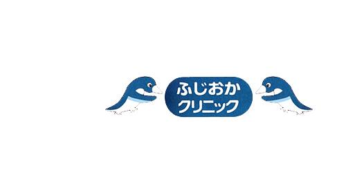 ふじおかクリニックロゴ