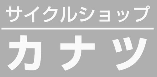 サイクルショップ・カナツロゴ