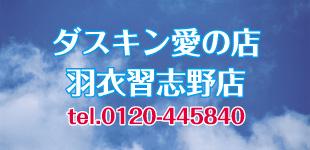 ダスキン愛の店羽衣習志野店ロゴ