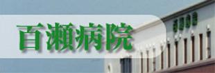 百瀬病院ロゴ