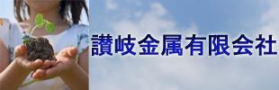 讃岐金属有限会社ロゴ
