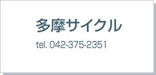 多摩サイクル永山店ロゴ