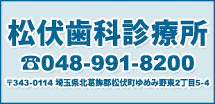 松伏歯科診療所ロゴ