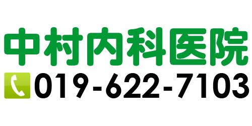 中村内科医院ロゴ