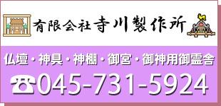 有限会社寺川製作所ロゴ