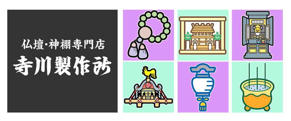 横浜市南区 井土ヶ谷駅 仏壇 有限会社寺川製作所